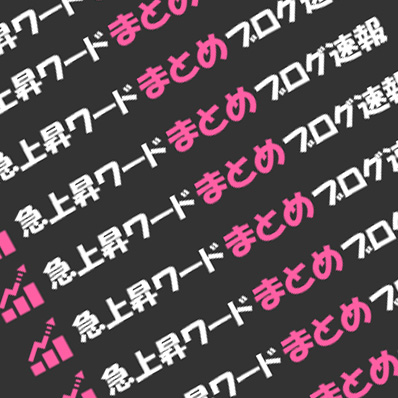TOKIOメンバーの所持資格wwwwww